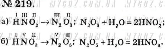 ГДЗ номер 219 до підручника з хімії Попель, Крикля 7 клас