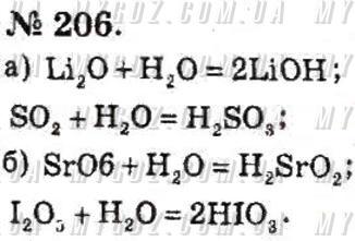 ГДЗ номер 206 до підручника з хімії Попель, Крикля 7 клас