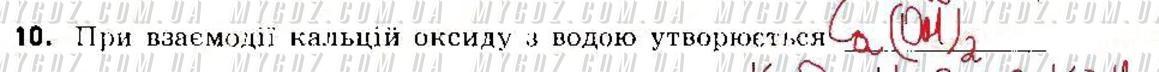 ГДЗ номер 10 до зошита для контролю навчальних досягень учнів з хімії Григорович 7 клас