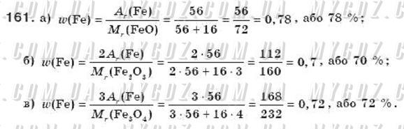 ГДЗ номер 161 до підручника з хімії Попель, Крикля 7 клас