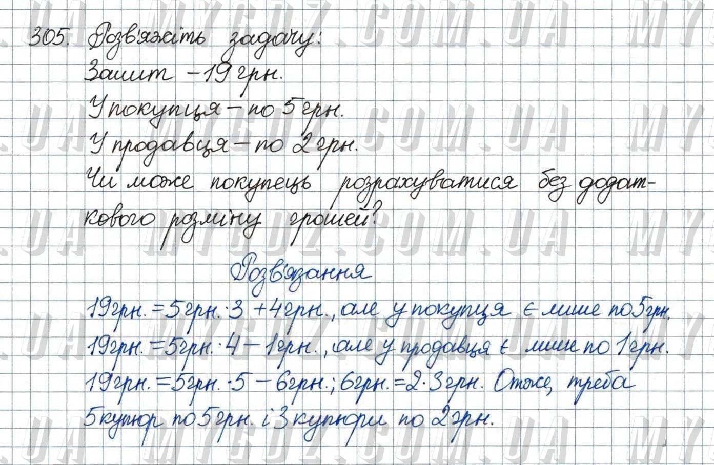 ГДЗ номер 305 до підручника з алгебри Мерзляк, Полонський 8 клас