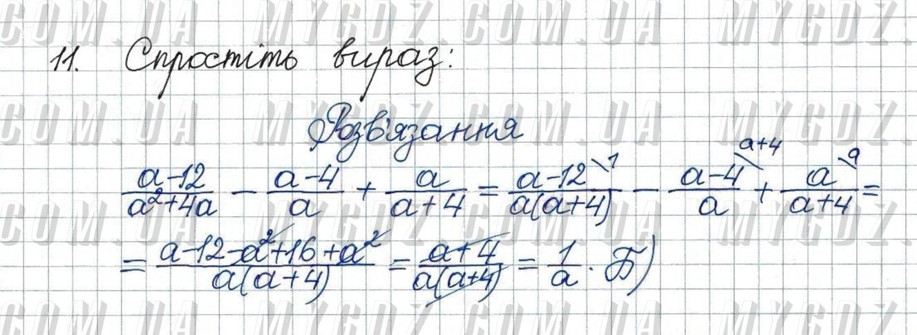 ГДЗ номер 11 до підручника з алгебри Мерзляк, Полонський 8 клас