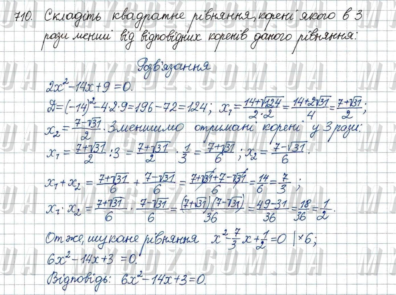 ГДЗ номер 710 до підручника з алгебри Мерзляк, Полонський 8 клас