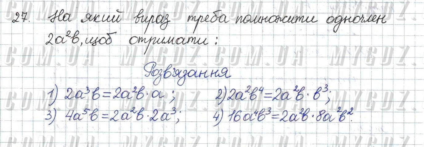 ГДЗ номер 27 до підручника з алгебри Істер 8 клас