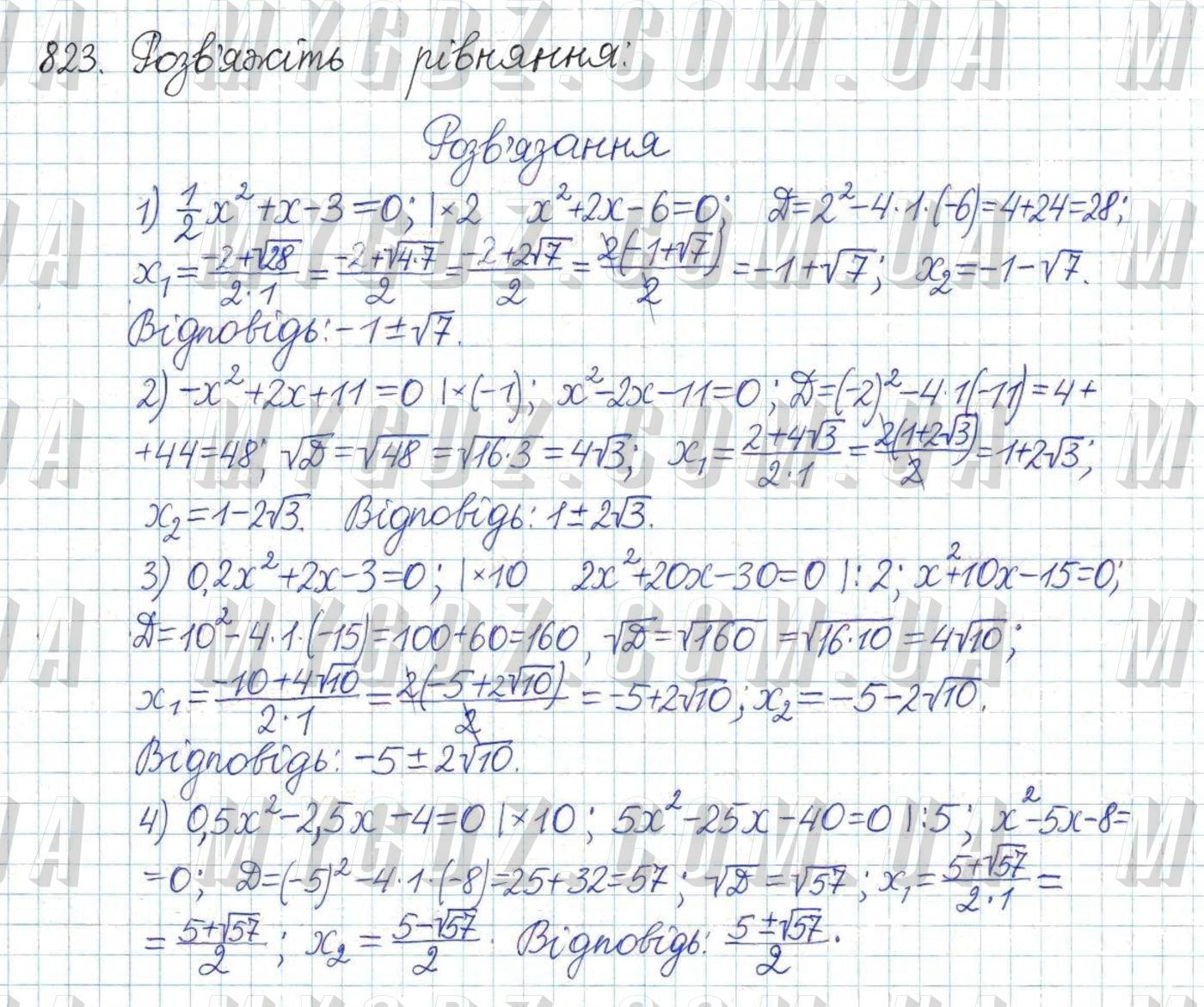 ГДЗ номер 823 до підручника з алгебри Істер 8 клас