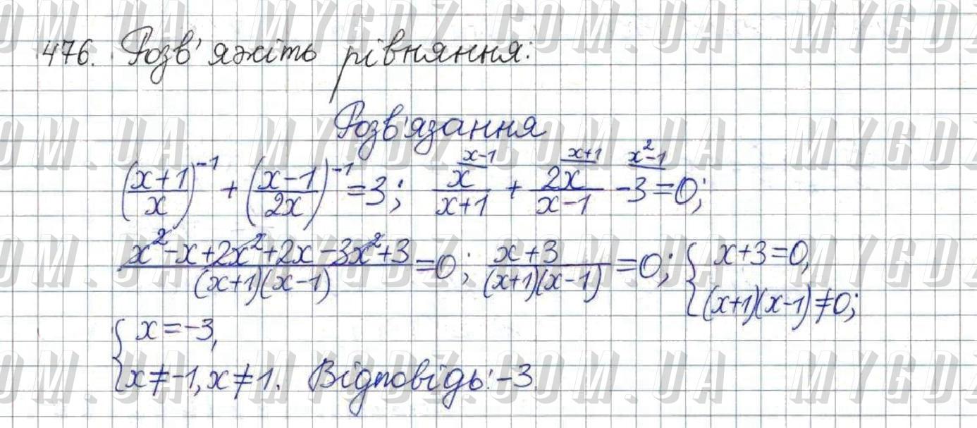ГДЗ номер 476 до підручника з алгебри Істер 8 клас