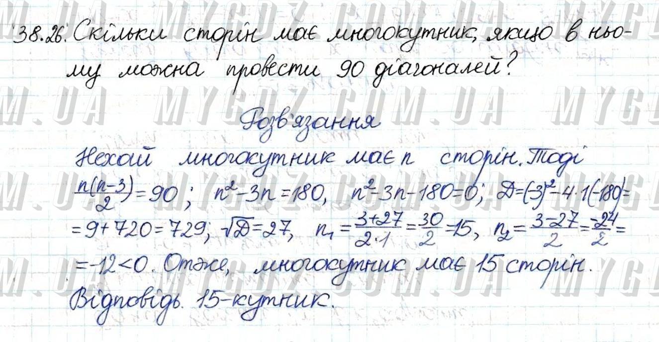 ГДЗ номер 26 до підручника з алгебри Мерзляк, Полонський 8 клас