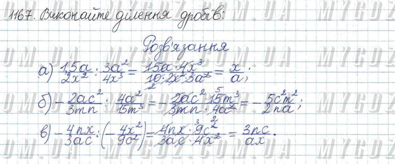 ГДЗ номер 1167 до підручника з алгебри Бевз, Бевз 8 клас