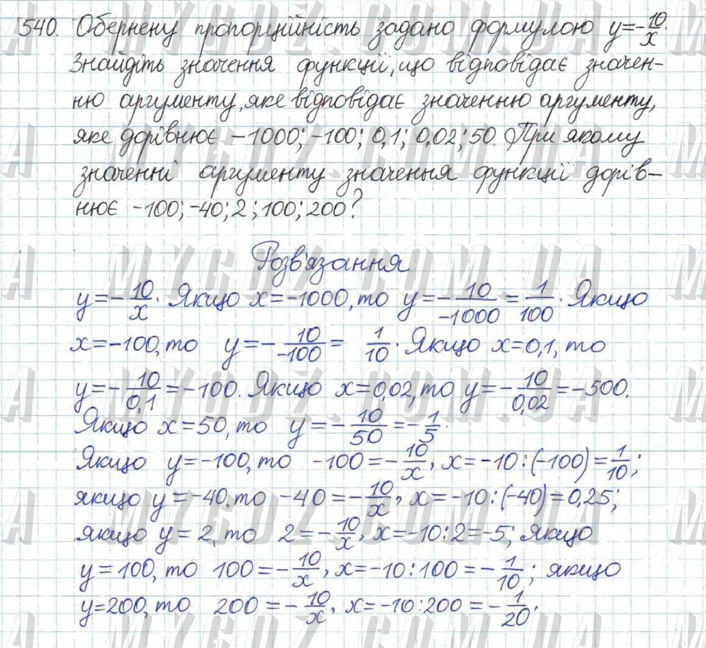 ГДЗ номер 540 до підручника з алгебри Бевз, Бевз 8 клас