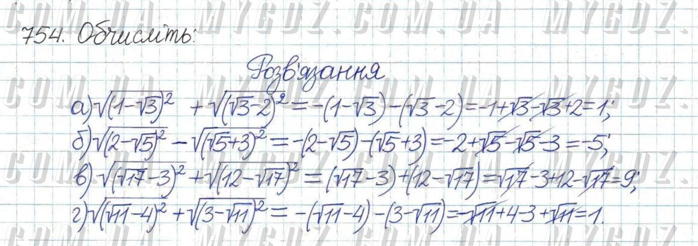 ГДЗ номер 754 до підручника з алгебри Бевз, Бевз 8 клас