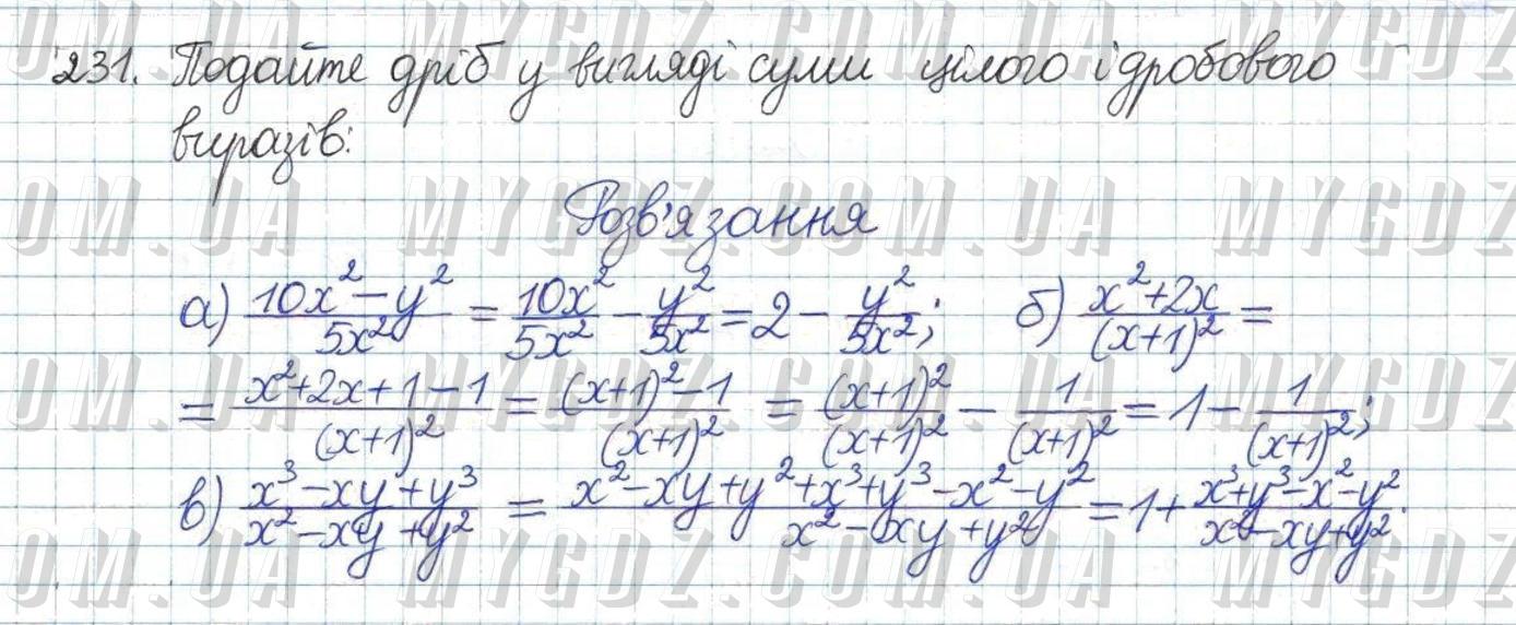 ГДЗ номер 231 до підручника з алгебри Бевз, Бевз 8 клас