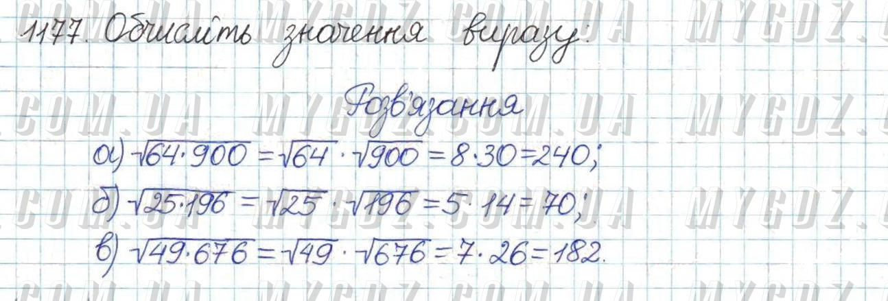 ГДЗ номер 1177 до підручника з алгебри Бевз, Бевз 8 клас