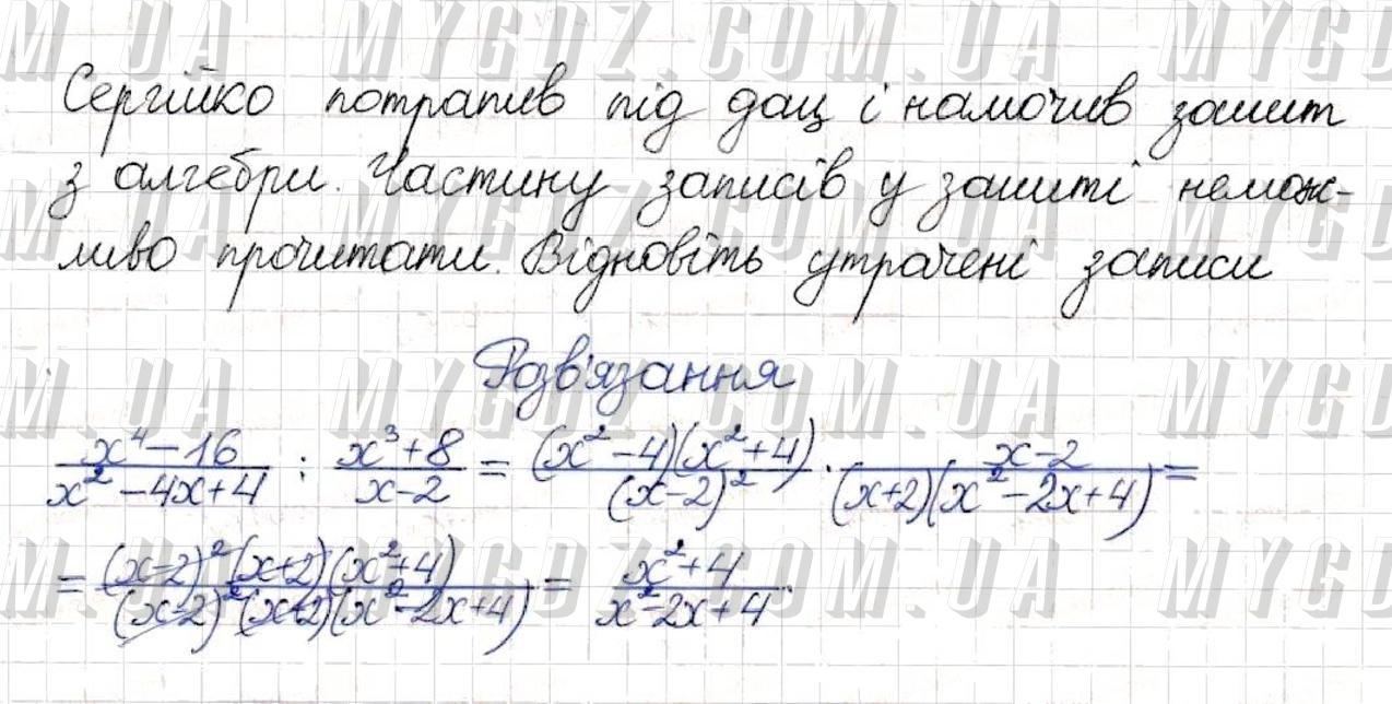 ГДЗ номер 191 до підручника з алгебри Тарасенкова, Богатирьова 8 клас