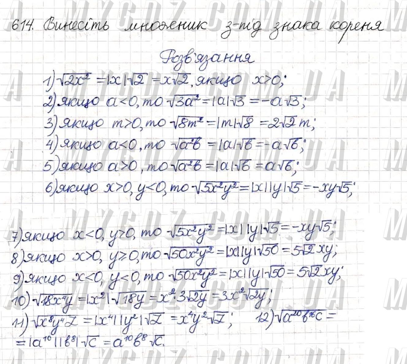 ГДЗ номер 614 до підручника з алгебри Тарасенкова, Богатирьова 8 клас