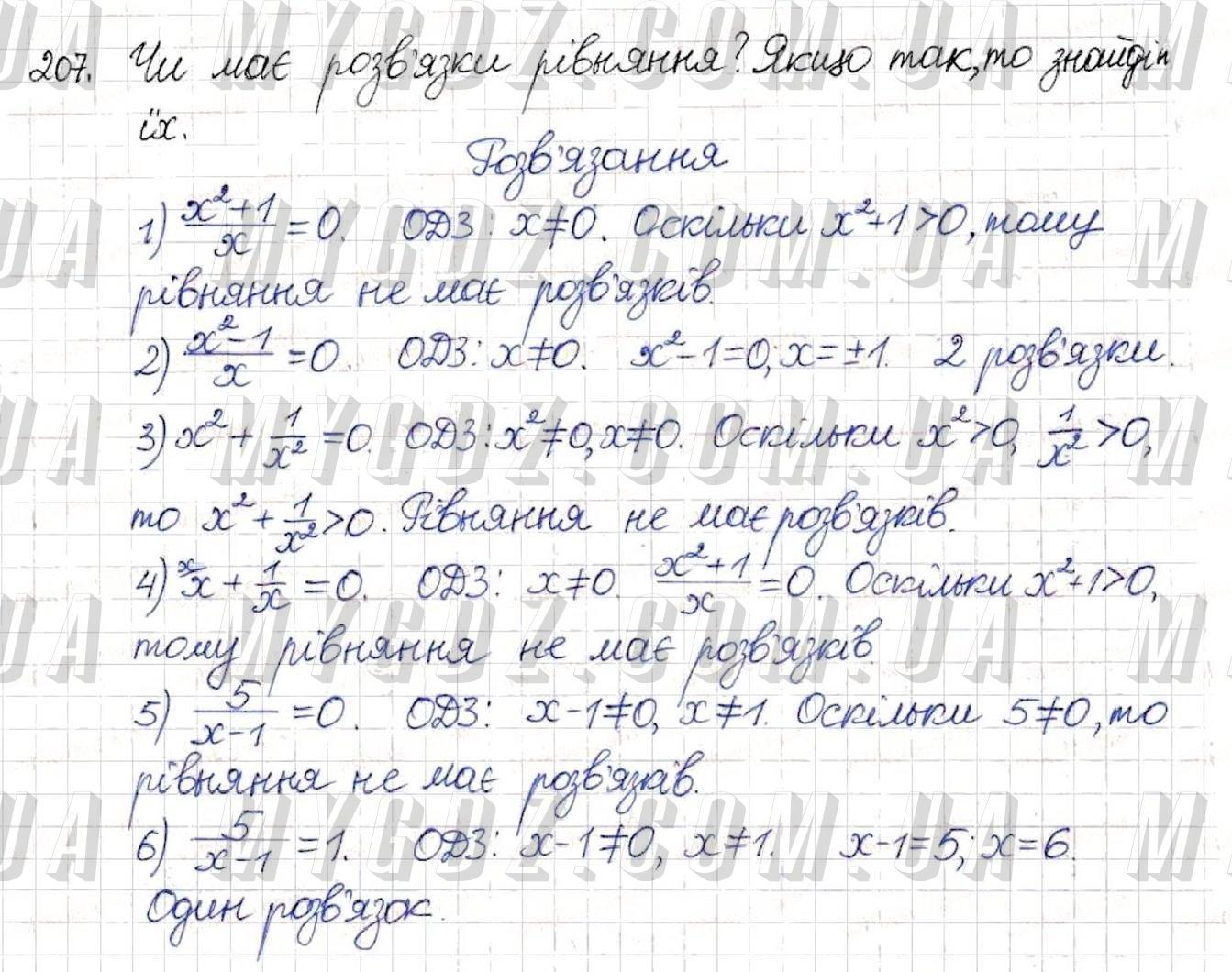 ГДЗ номер 207 до підручника з алгебри Тарасенкова, Богатирьова 8 клас