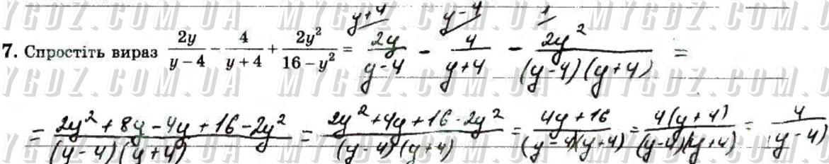 ГДЗ номер 7 до зошита для самостійних та тематичних контрольних робіт з алгебри Істер 8 клас