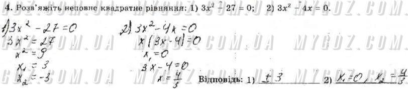 ГДЗ номер 4 до зошита для самостійних та тематичних контрольних робіт з алгебри Істер 8 клас