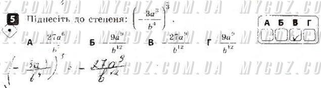 ГДЗ номер 5 до зошита для контролю навчальних досягень учнів з алгебри Корнієнко, Фіготіна 8 клас
