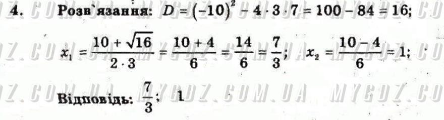 ГДЗ номер 4 до комплексного зошита для контролю знань з алгебри Стадник, Роганін 8 клас