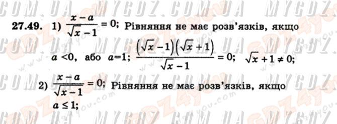 ГДЗ 27.49 до підручника з алгебри Мерзляк, Полонський 8 клас