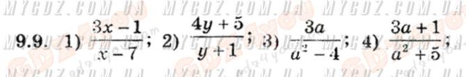 ГДЗ 9.9 до підручника з алгебри Мерзляк, Полонський 8 клас