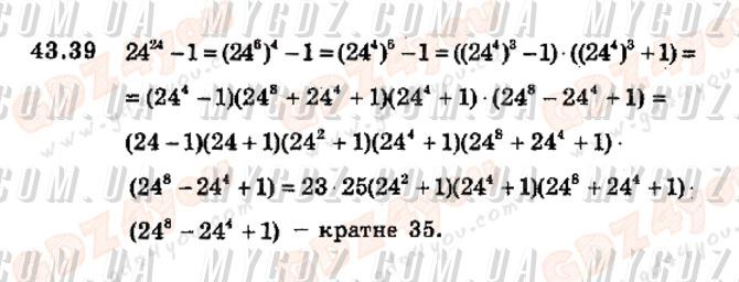 ГДЗ 43.39 до підручника з алгебри Мерзляк, Полонський 8 клас
