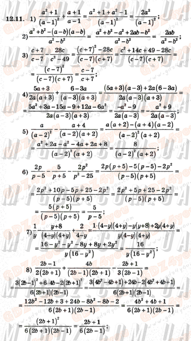 ГДЗ 12.11 до підручника з алгебри Мерзляк, Полонський 8 клас