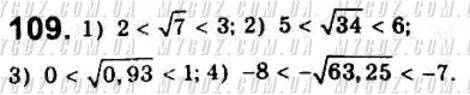 ГДЗ номер 109 до збірника задач і контрольних робіт з алгебри Мерзляк, Полонський 8 клас