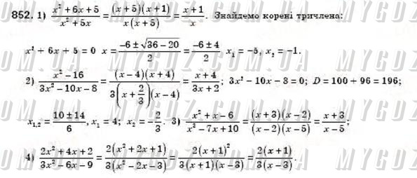 ГДЗ номер 852 до підручника з алгебри Істер 8 клас