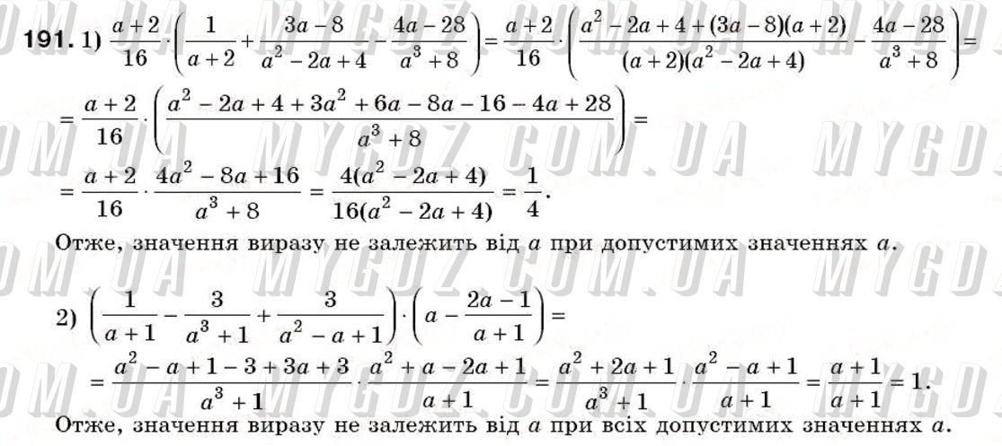 ГДЗ номер 191 до підручника з алгебри Істер 8 клас