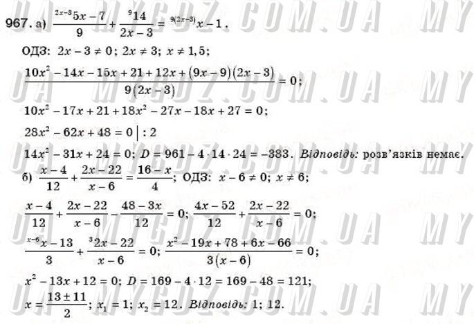 ГДЗ номер 967 до підручника з алгебри Бевз, Бевз 8 клас