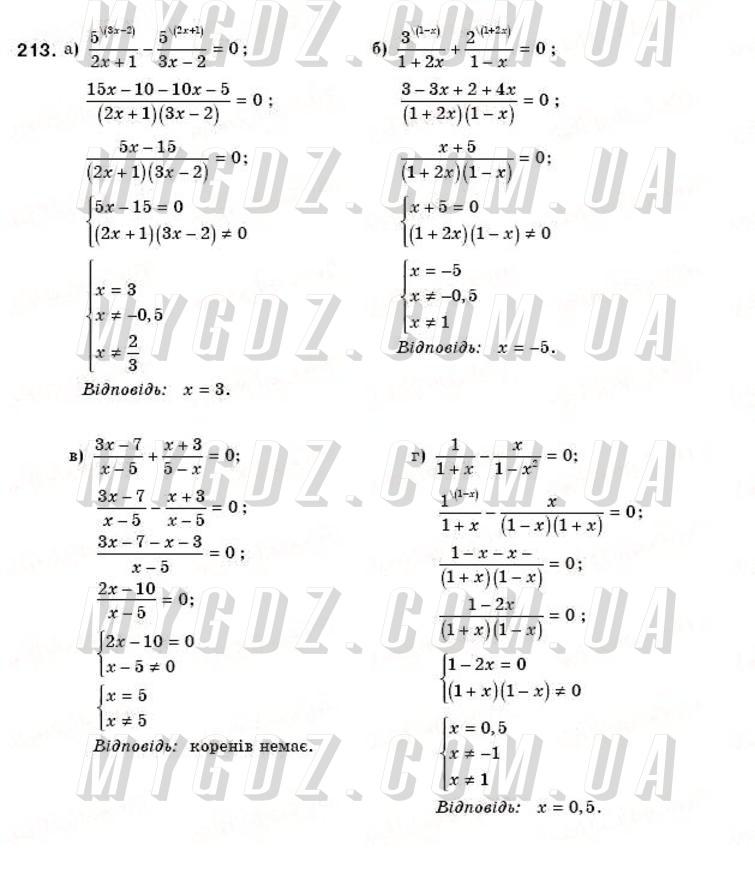 ГДЗ номер 213 до підручника з алгебри Бевз, Бевз 8 клас