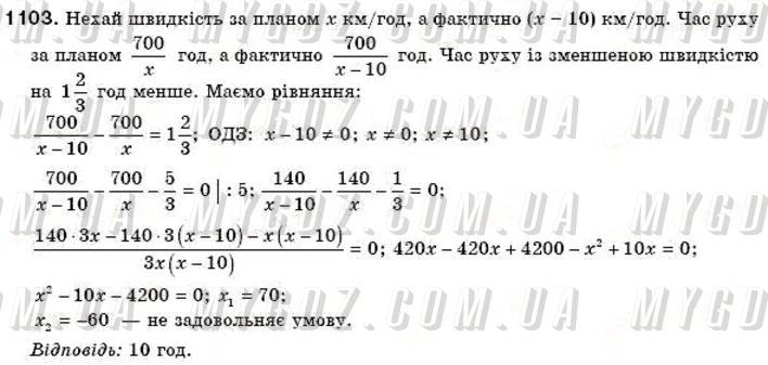 ГДЗ номер 1103 до підручника з алгебри Бевз, Бевз 8 клас
