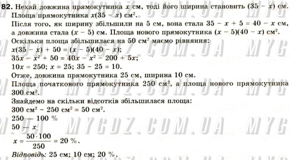ГДЗ номер 82 до підручника з алгебри Біляніна, Кінащук 8 клас