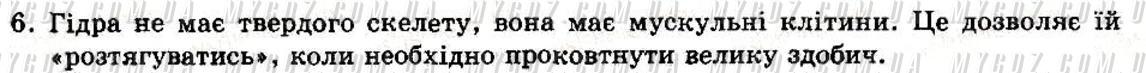 ГДЗ номер 6 до підручника з біології Базанова, Павіченко 8 клас