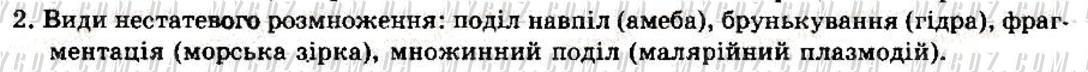 ГДЗ номер 2 до підручника з біології Запорожець, Влащенко 8 клас