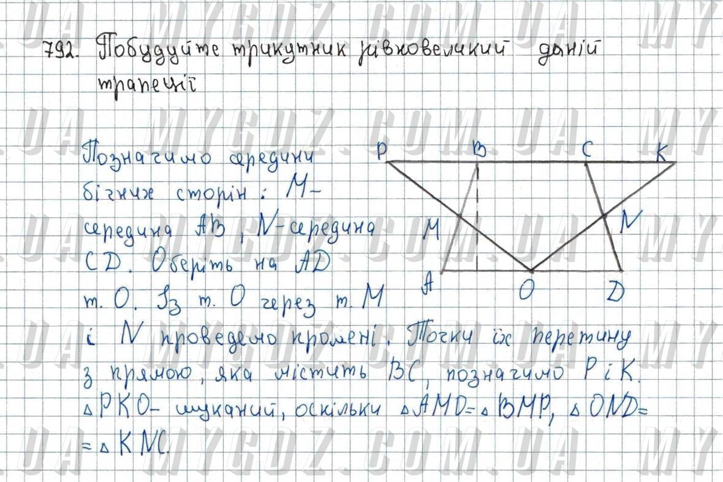 ГДЗ номер 792 до підручника з геометрії Мерзляк, Полонський 8 клас