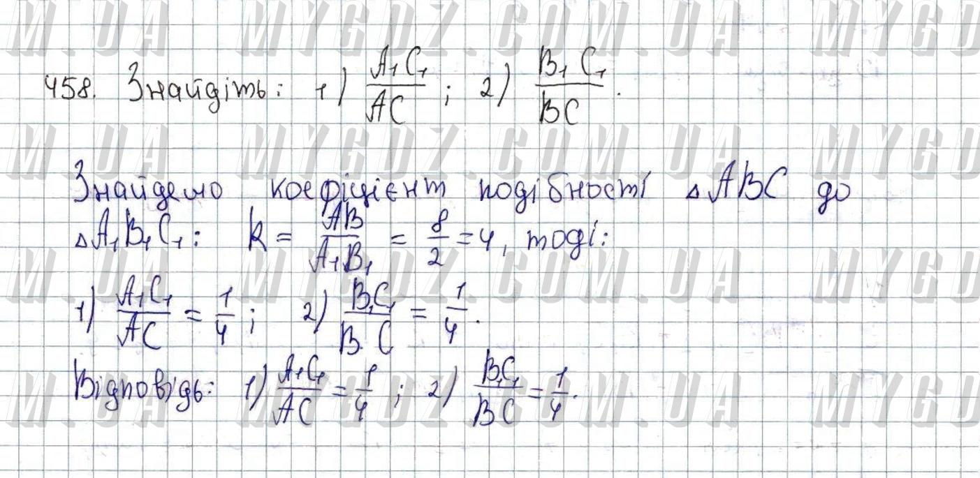ГДЗ номер 458 до підручника з геометрії Істер 8 клас