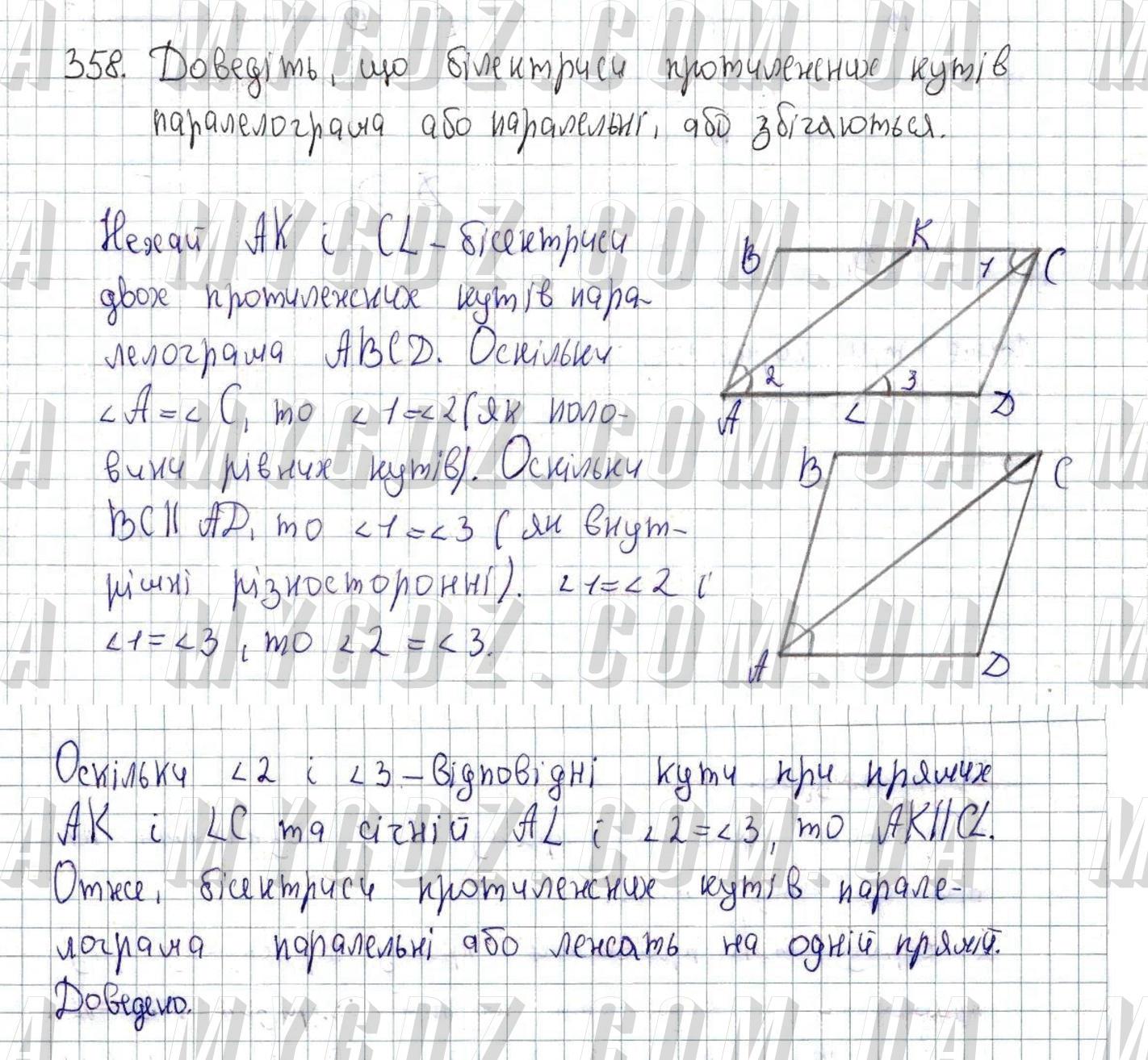ГДЗ номер 358 до підручника з геометрії Істер 8 клас