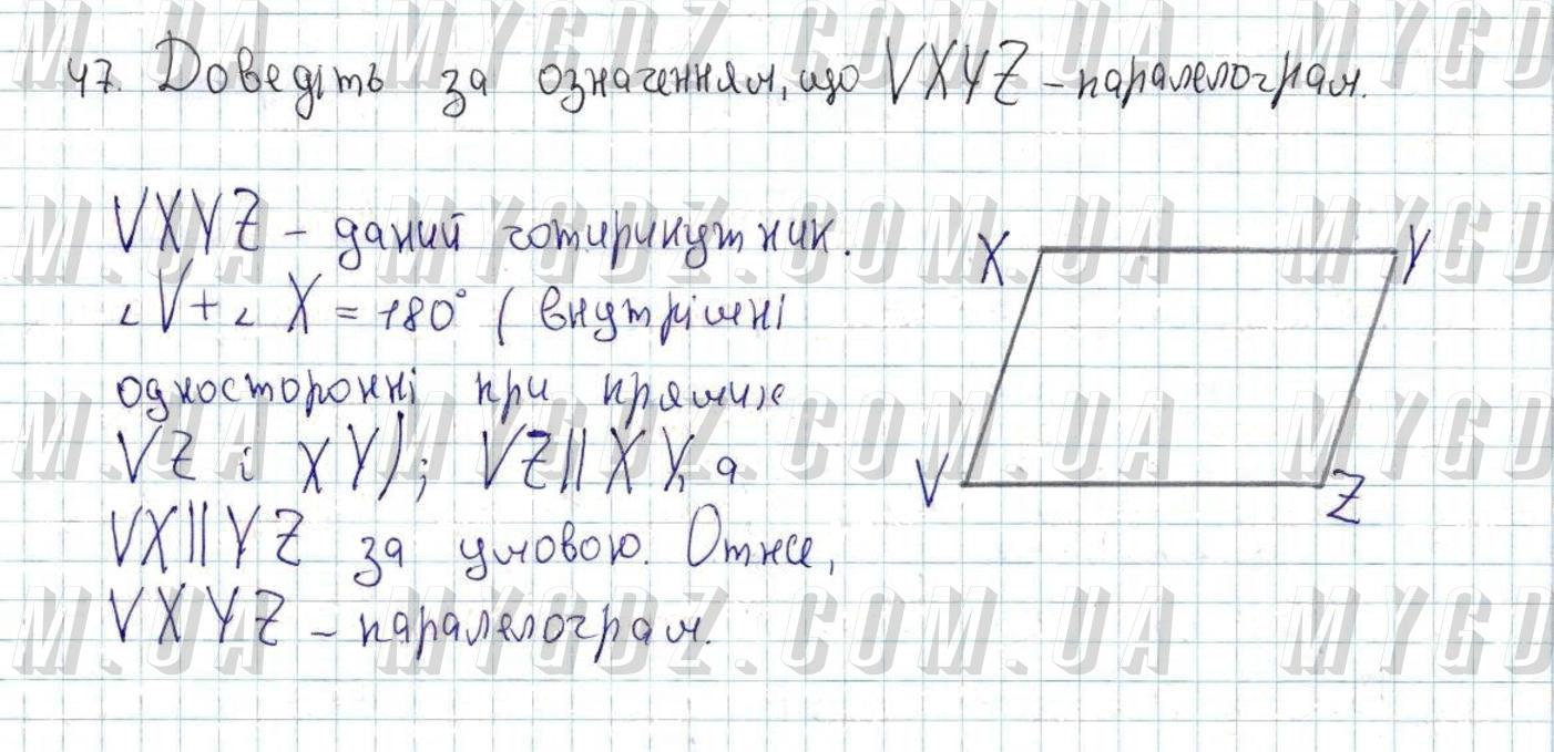 ГДЗ номер 47 до підручника з геометрії Єршова, Голобородько 8 клас