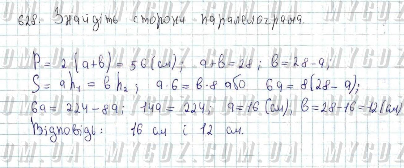 ГДЗ номер 628 до підручника з геометрії Єршова, Голобородько 8 клас