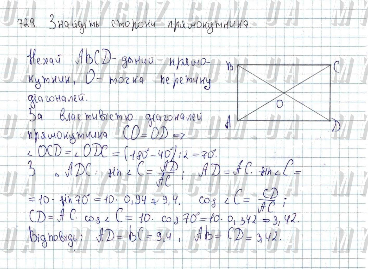 ГДЗ номер 729 до підручника з геометрії Єршова, Голобородько 8 клас