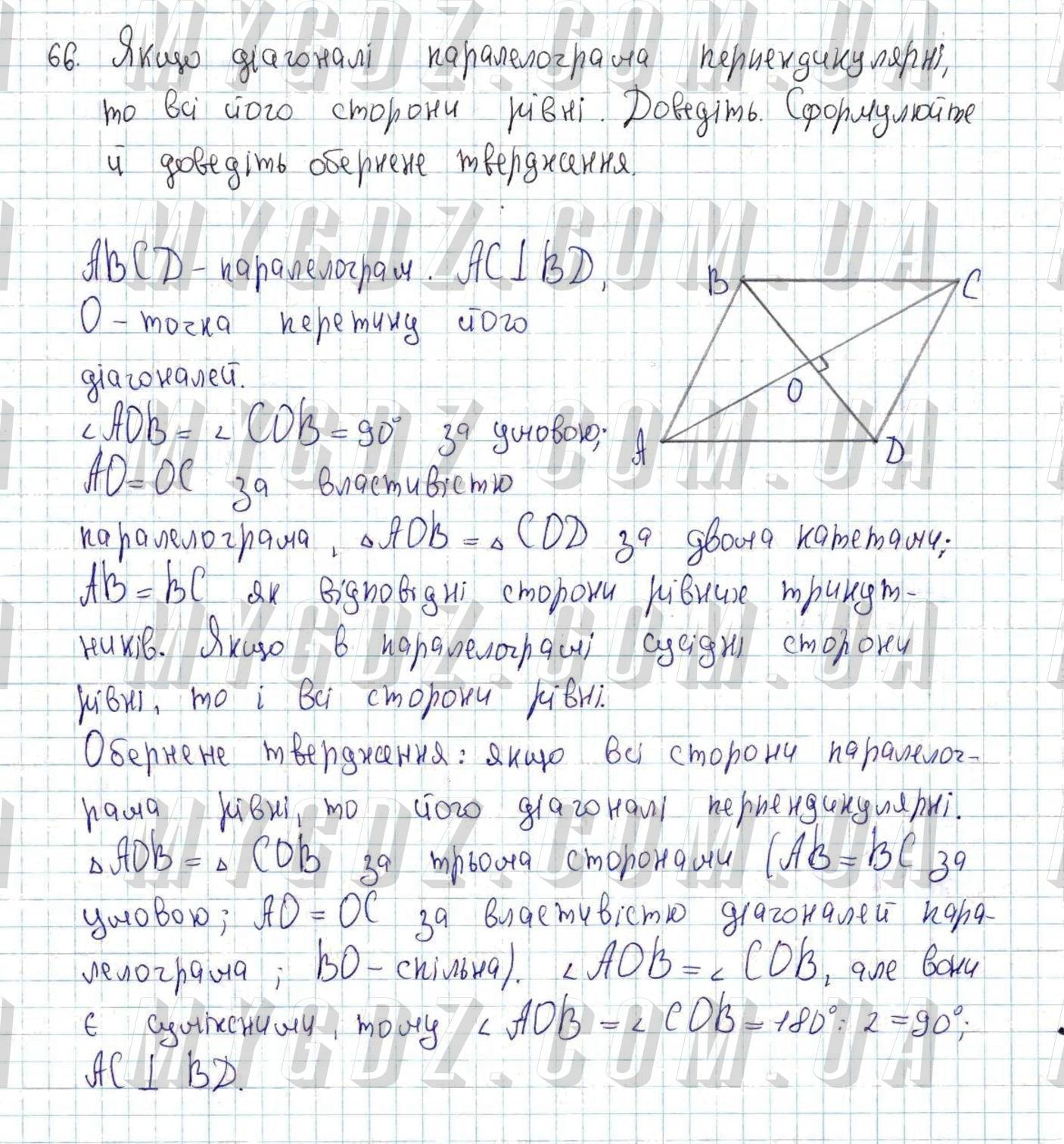 ГДЗ номер 66 до підручника з геометрії Єршова, Голобородько 8 клас