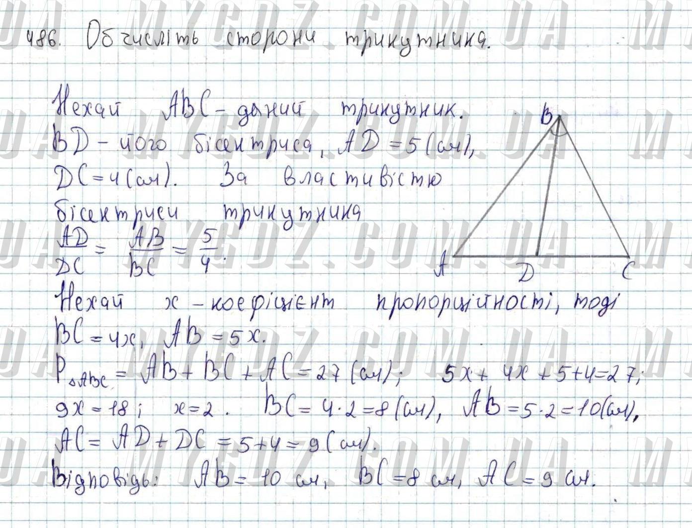 ГДЗ номер 486 до підручника з геометрії Єршова, Голобородько 8 клас
