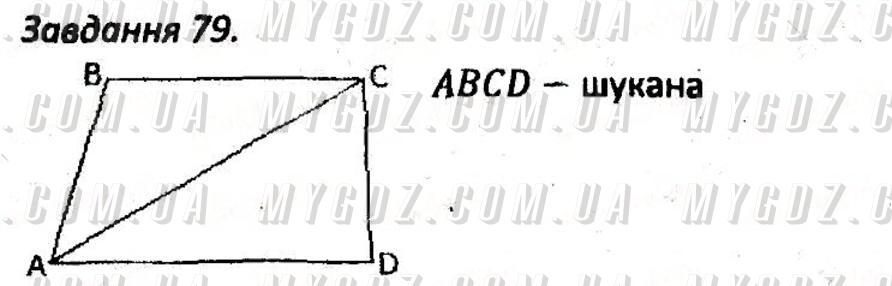 ГДЗ номер 79 до збірника задач і контрольних робіт з геометрії Мерзляк, Полонський 8 клас