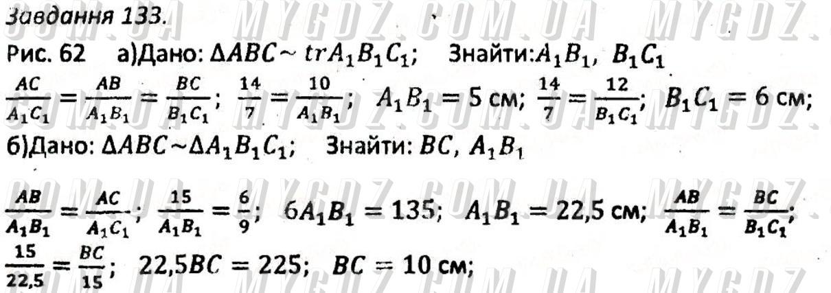 ГДЗ номер 133 до збірника задач і контрольних робіт з геометрії Мерзляк, Полонський 8 клас