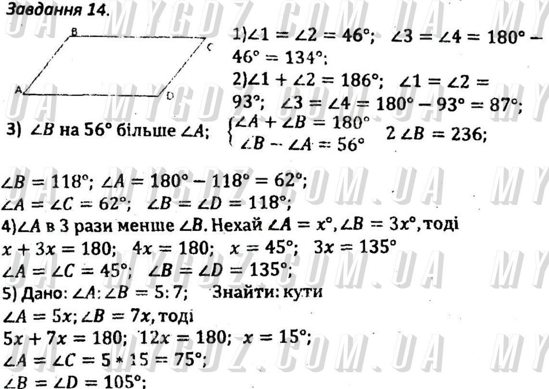 ГДЗ номер 14 до збірника задач і контрольних робіт з геометрії Мерзляк, Полонський 8 клас