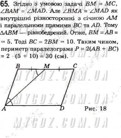 ГДЗ номер 65 до підручника з геометрії Бевз, Бевз 8 клас