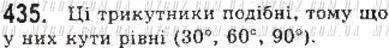 ГДЗ номер 435 до підручника з геометрії Бевз, Бевз 8 клас