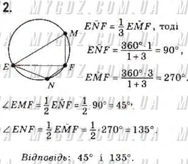 ГДЗ номер 2 до підручника з геометрії Бевз, Бевз 8 клас